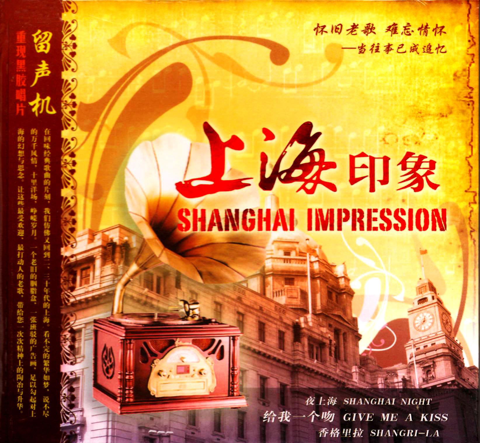 上海印象图片
